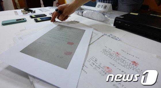 숨진 재력가 송모씨(67)의 사무실에서 발견된 5억2000만원짜리 차용증 등 압수품이 서울 강서경찰서에서 공개됐다. /사진=뉴스1