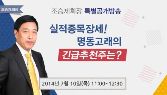 MTN PRO 조승제 회장 특별공개방송
