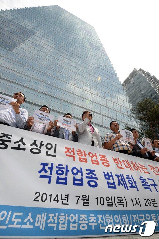 [사진]중소상인 '적합업종 반대하는 전경련 규탄'