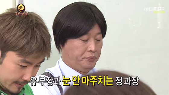 /사진=MBC '무한도전' 방송화면 캡처