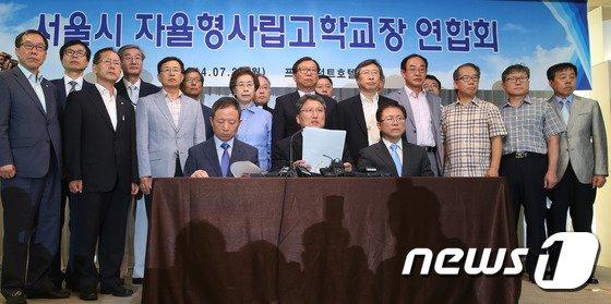 [사진]서울 자사고 교장, 자사고 폐지 반발
