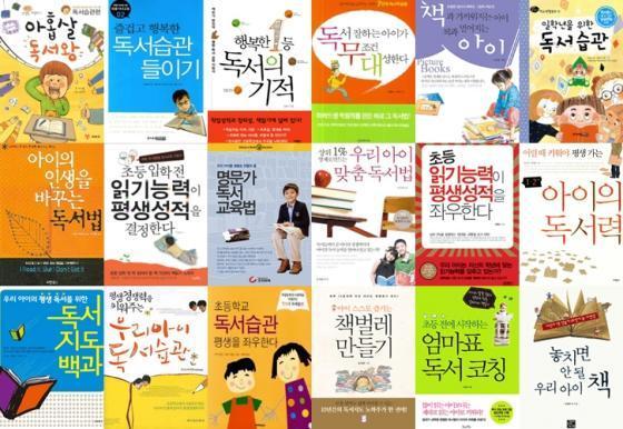 온라인 도서 사이트에서 판매중인 '자녀 독서 교육' 관련 도서들. 독서와 성적의 상관관계를 강조한 도서가 대부분이다. /사진=인터넷 교보문고 캡처<br />