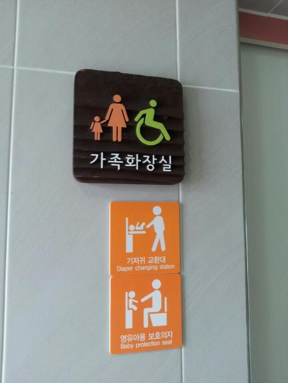 표혜정 화장실문화시민연대 상임대표는 장애인화장실을 모두에게 개방하는 '가족화장실' 운동을 현실적인 방안으로 제시했다. 이는 현재 서울어린이대공원에서도 시행 중이다./ 사진=서울어린이대공원