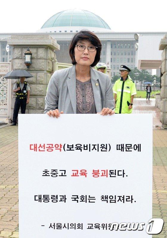 [사진]서울교육 재정 정상화 촉구 1인시위