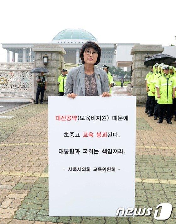 """[사진]서울시교육위원 """"지방교육재정교부금 확대 촉구한다"""""""