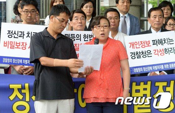 [사진]'경찰청은 정신장애 병력자 채용차별 말라!'