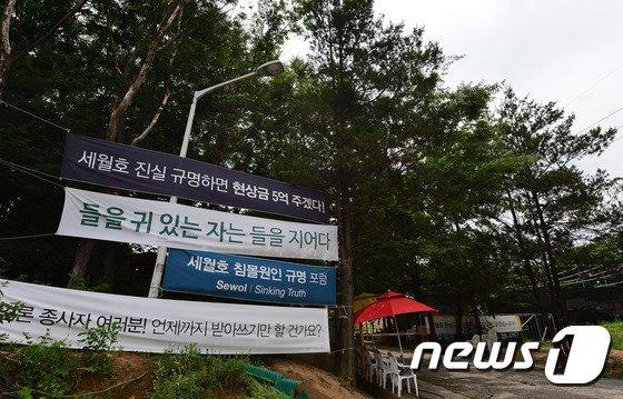 금수원 정문. 2014.7.22/뉴스1 © News1 김영진 기자