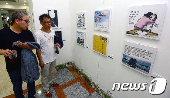[사진]세월호 추모 만화전 관람하는 시민들