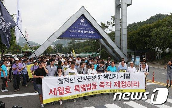 [사진]서울대 교수·학생 도보행진 '광화문으로 갑니다'