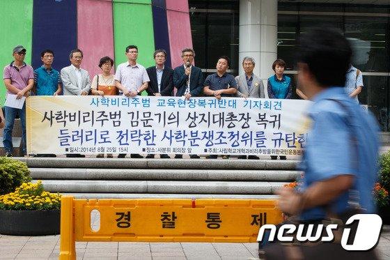 [사진]'사학분쟁조정위 규탄 기자회견'