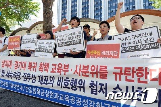 [사진]대학생들 '비리세력 사학 복귀, 교육부 규탄'