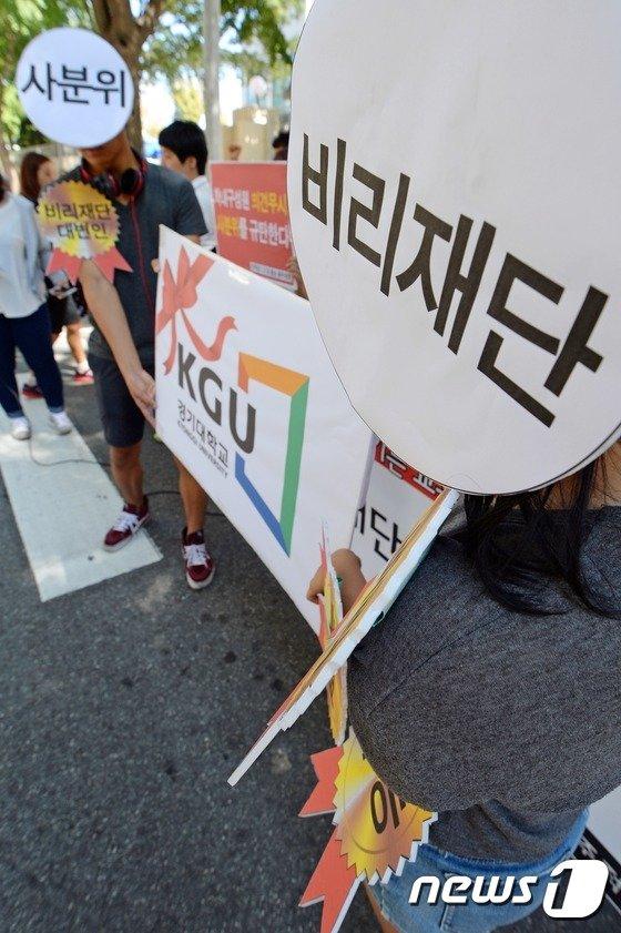 [사진]경기대학생회 '비리재단에 학교 돌려준 사분위 규탄'