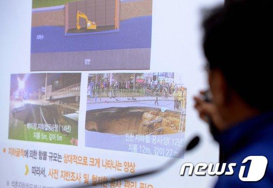 """[사진]""""석촌지하차도 싱크홀, 지하철 9호선 공사 탓"""""""