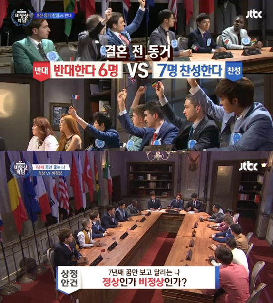 /사진=JTBC '비정상회담' 방송화면 캡처