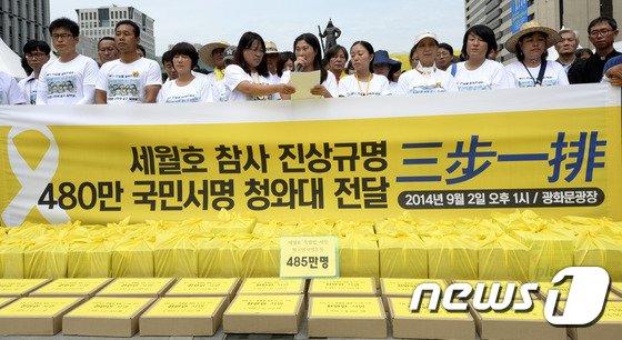 세월호 참사 희생자 유가족들이 2일 오후 서울 광화문 광장에서 450만 명의 세월호 특별법 제정 촉구 서명을 청와대에 전달하기 위해 삼보일배를 하며 행진하기 전 기자회견을 열고 있다. 2014.9.2/뉴스1 © News1 안은나 기자