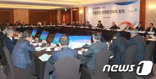 [사진]이기권 장관 '건설산업 안전보건리더 회의' 참석