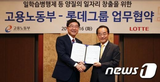 [사진]롯데그룹-고용노동부 양질의 일자리 창출을 위한 업무협약