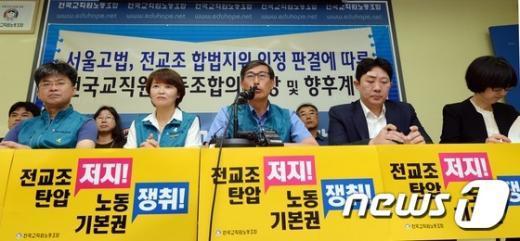 전교조 합법지위 인정 판결에 따른 전교조 입장 및 향후 계획 기자회견. © News1 정회성 기자