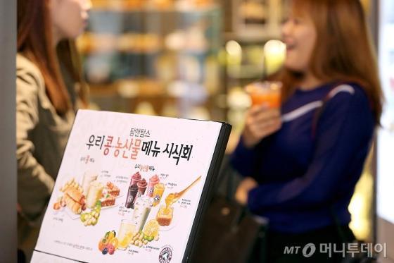 탐앤탐스 이태원점, 국산 콩과 농산물로 만든 제품 시식회