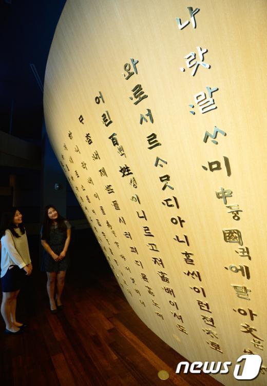 [사진]국립한글박물관 언론 공개