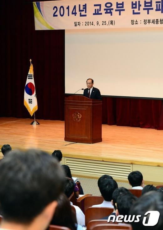 [사진]인사말 하는 황우여 교육부 장관