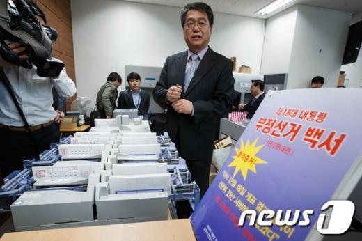18대 대선 부정선거백서. © News1