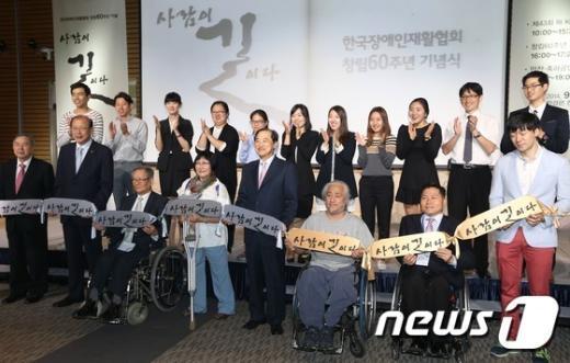 [사진]'한국장애인재활협회 창립 60주년 기념식' 퍼포먼스