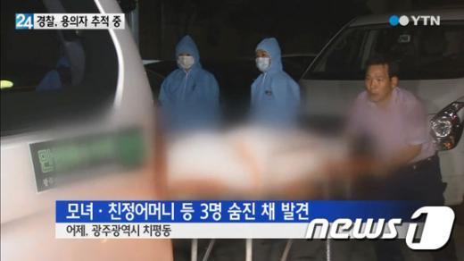 [사진]광주서 일가족 여성 3명 피살