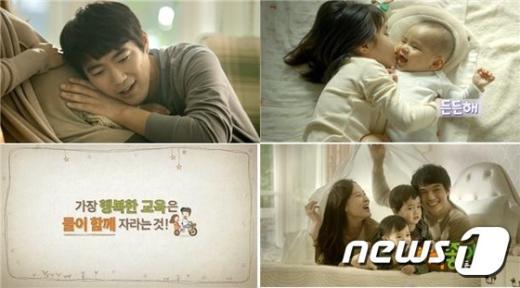 보건복지부 '아이좋아 둘이좋아' 캠페인 방송장면./뉴스1© News1