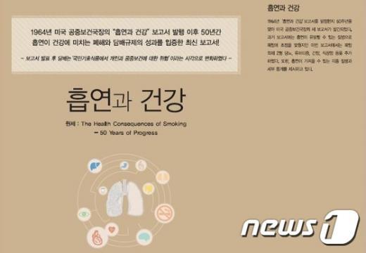 2014년 '테리 보고서' 한국어판./뉴스1© News1