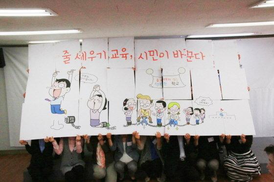 학부모·교사·학생들이 줄세우기 교육을 바꾸겠다는 각오를 카드 섹션으로 표현했다./사진제공=사교육걱정없는세상