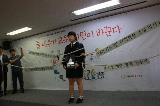 캠페인 출범식에는 입시경쟁에 속박돼 있는 대한민국 학생들의 현실을 묘사한 밧줄 속박 퍼포먼스도 진행됐다. /사진제공=사교육걱정없는세상