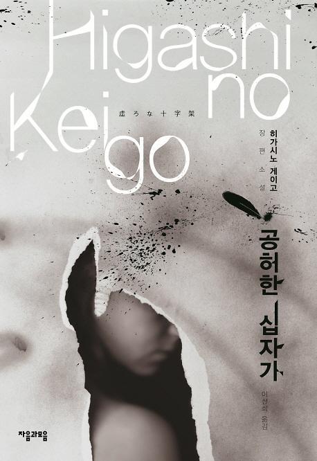 히가시노 게이고 '공허한 십자가'/사진=자음과 모음