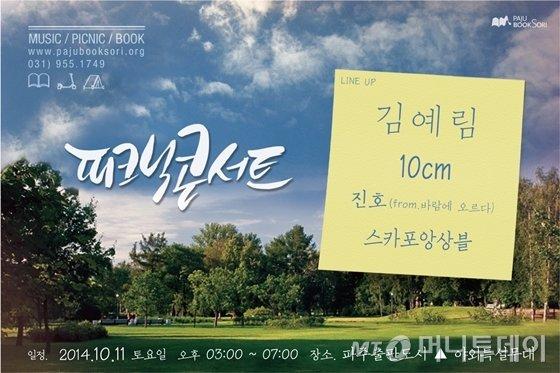 '2014 파주북소리' 축제 기간 중 야외특설무대에서 피크닉 콘서트가 열린다. / 사진제공=파주북소리