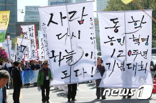 [사진]'동학농민혁명 120주년' 거리 행진