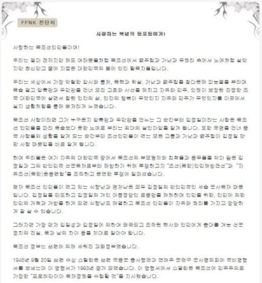 자유북한운동연합의 대북전단© News1