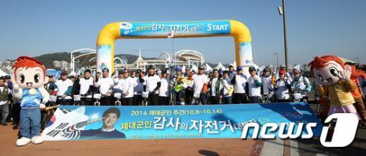 [사진]제대군인 감사의 자전거 대행진, '힘찬 출발'