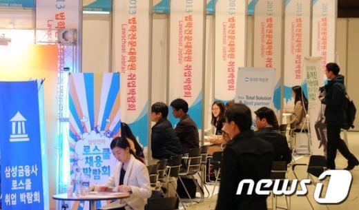 로스쿨 취업박람회에서 취업 준비생들이 상담을 받고 있다. /뉴스1 © News1