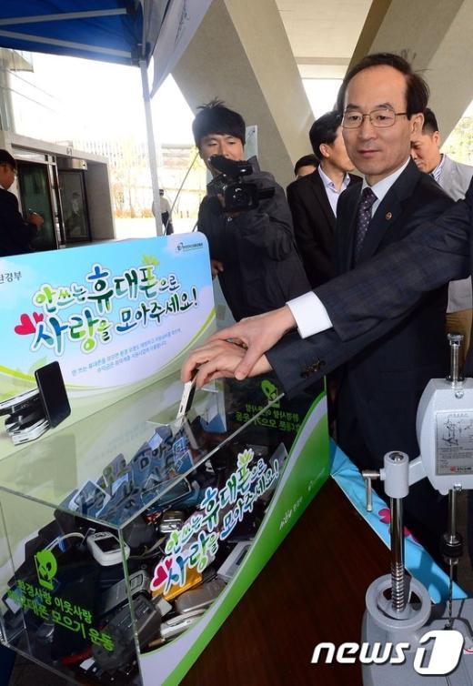[사진]윤성규 장관 '안쓰는 휴대폰으로 사랑나누기 동참해주세요'