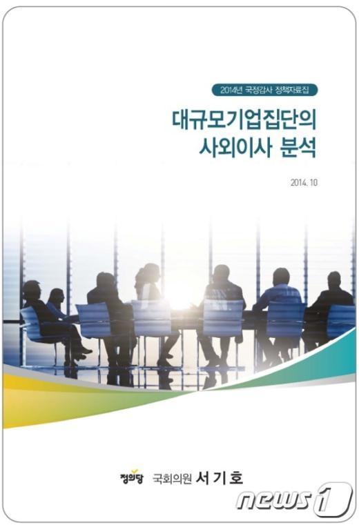 ´대규모 기업집단의 사외이사 분석´ 보고서. © News1