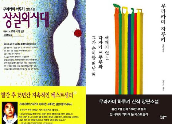 /사진=무라카미 하루키 '상실의 시대', '색채가 없는 다자키 쓰쿠루와 그가 순례를 떠난 해' 표지