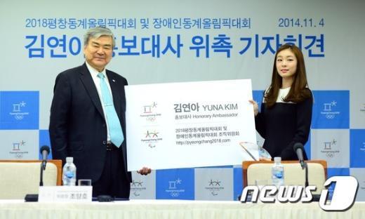 [사진]평창동계올림픽 홍보대사 나선 '피겨여왕' 김연아