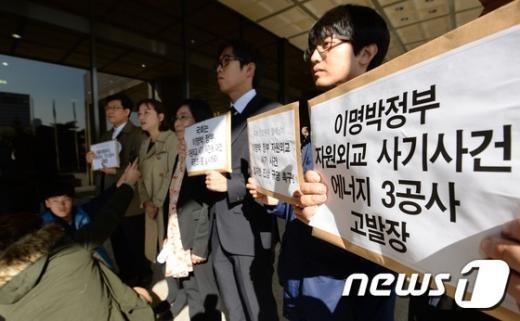 [사진]민변-참여연대, 이명박 정부 자원외교 관련 '에너지 3공사 고발'