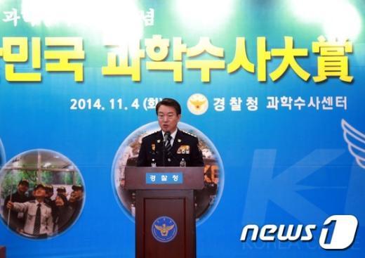 [사진]강신명 청장 '제66회 과학수사의 날' 기념행사 참석