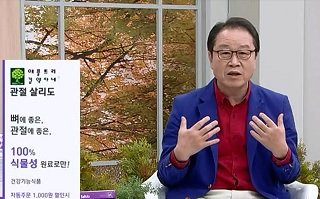 지난 롯데홈쇼핑 방송 캡처/사진제공=애플트리 김약사네