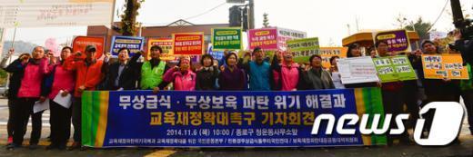 [사진]무상급식, 무상보육 파탄 위기 해결 촉구 기자회견