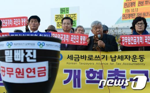 [사진]공무원연금 개혁 촉구 기자회견