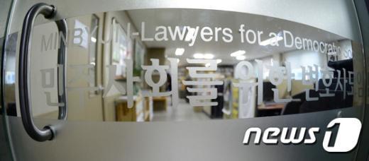[사진]검찰, 민변 7명 징계 요청 '왜?'