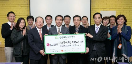 생보재단, 노인종합복지관에 겨울나기 지원금 전달