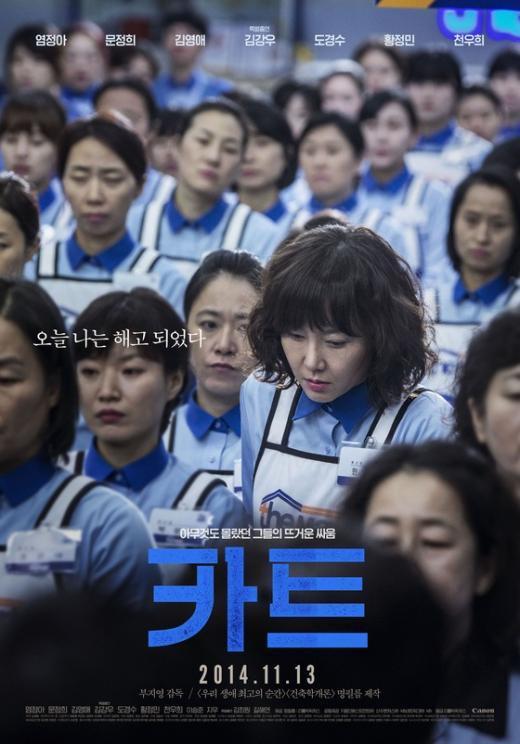 """© 영화 """"카트"""" 포스터 2014.10.25/뉴스1 © News1 장아름 기자"""